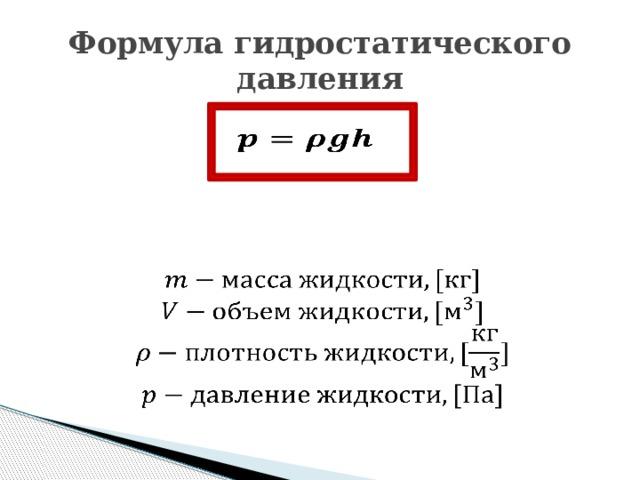 Формула гидростатического давления