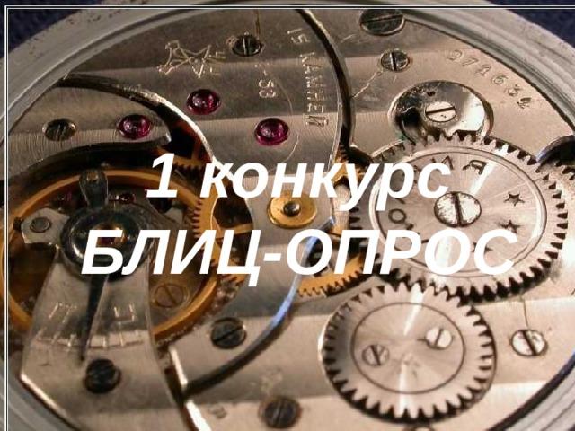 1 конкурс БЛИЦ-ОПРОС