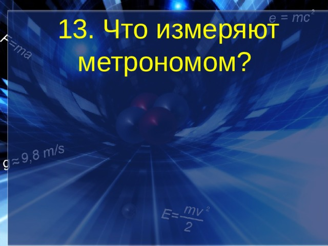 13. Что измеряют метрономом?