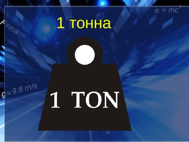 1 тонна