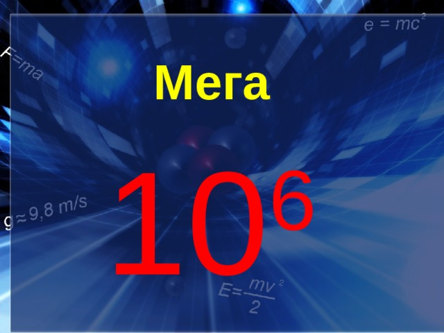 Мега 10 6