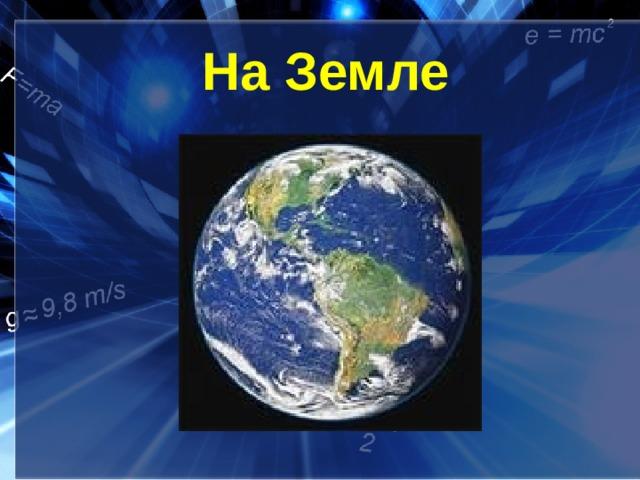 На Земле