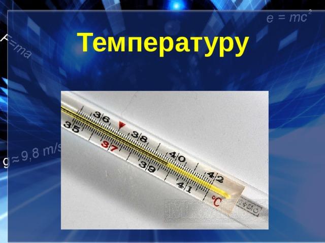 Температуру