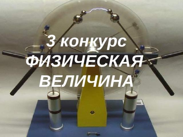 3 конкурс ФИЗИЧЕСКАЯ ВЕЛИЧИНА