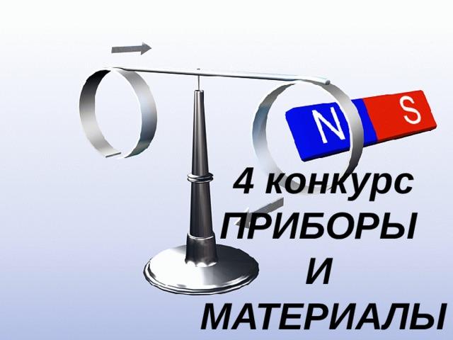 4 конкурс ПРИБОРЫ И МАТЕРИАЛЫ