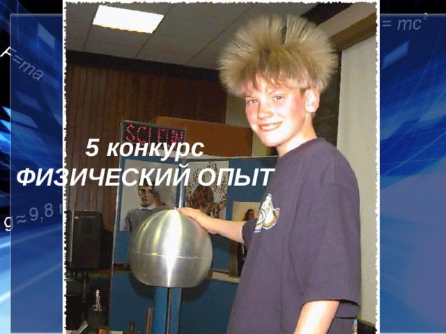 5 конкурс ФИЗИЧЕСКИЙ ОПЫТ
