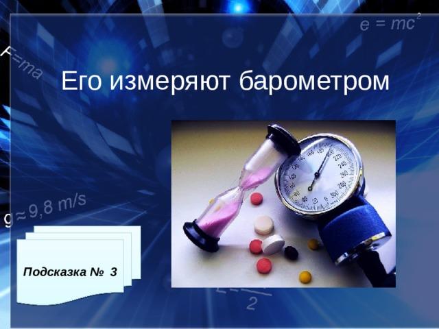 Его измеряют барометром Подсказка № 3