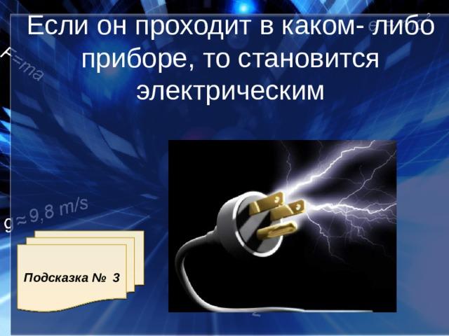 Если он проходит в каком- либо приборе, то становится электрическим Подсказка № 3