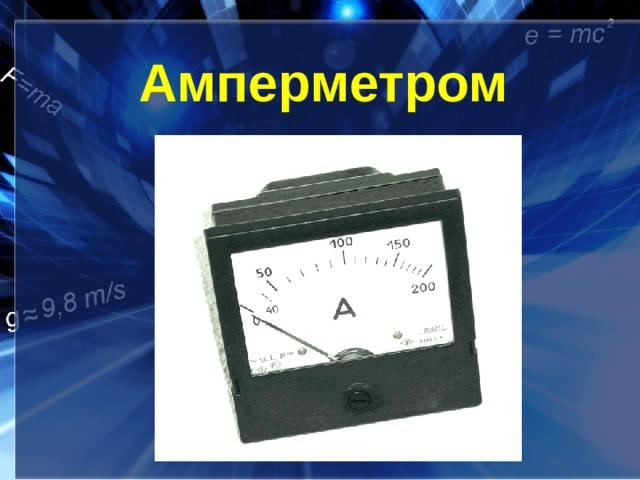 Амперметром