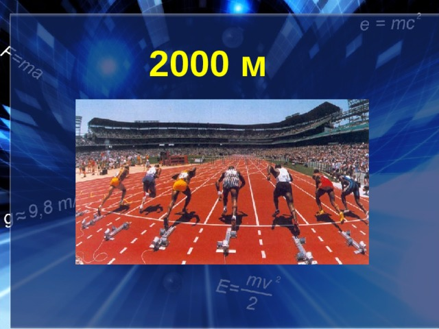 2000 м