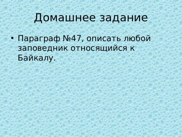 Домашнее задание Параграф №47, описать любой заповедник относящийся к Байкалу.