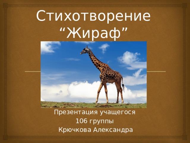 """Стихотворение """"Жираф"""" Презентация учащегося 106 группы Крючкова Александра"""
