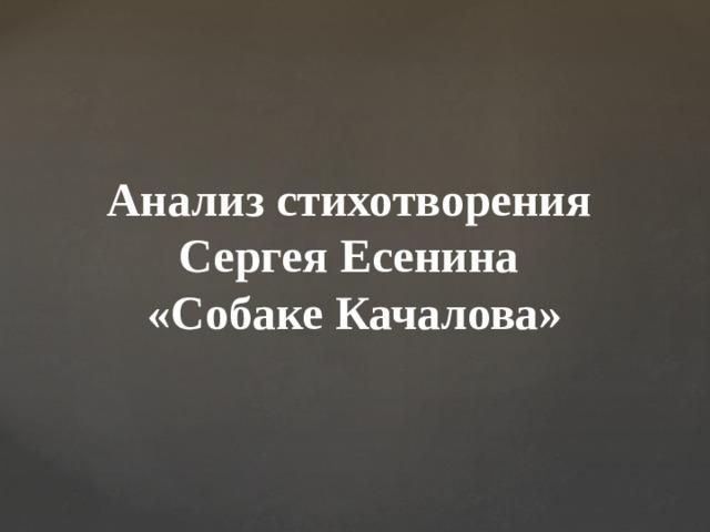 Анализ стихотворения  Сергея Есенина  «Собаке Качалова»