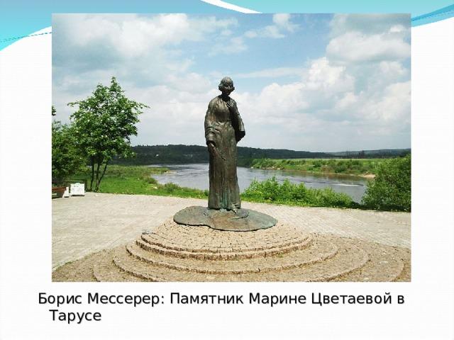 Борис Мессерер: Памятник Марине Цветаевой в Тарусе