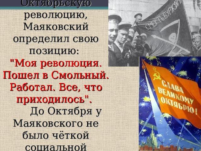 Радостно встретив Октябрьскую революцию, Маяковский определил свою позицию: