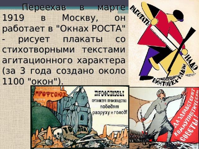 Переехав в марте 1919 в Москву, он работает в