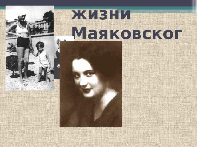 Женщины в жизни Маяковского