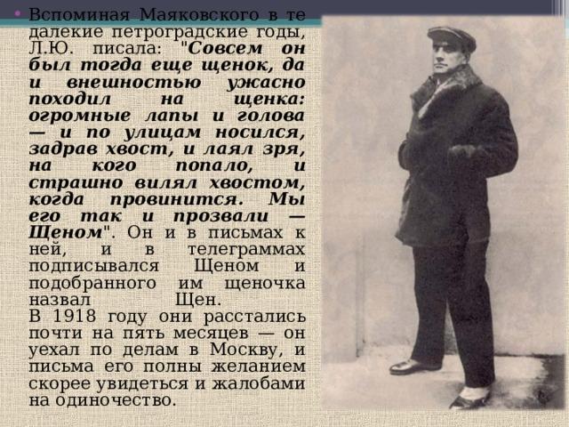 Вспоминая Маяковского в те далекие петроградские годы, Л.Ю. писала: