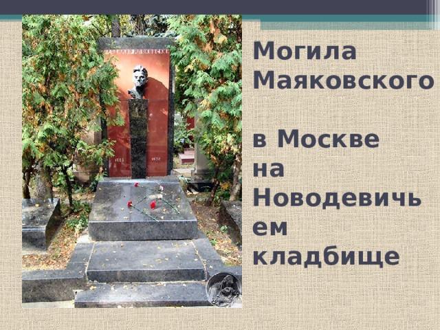 Могила Маяковского  в Москве  на Новодевичьем кладбище