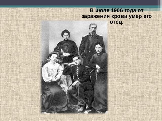 В июле 1906 года от заражения крови умер его отец.