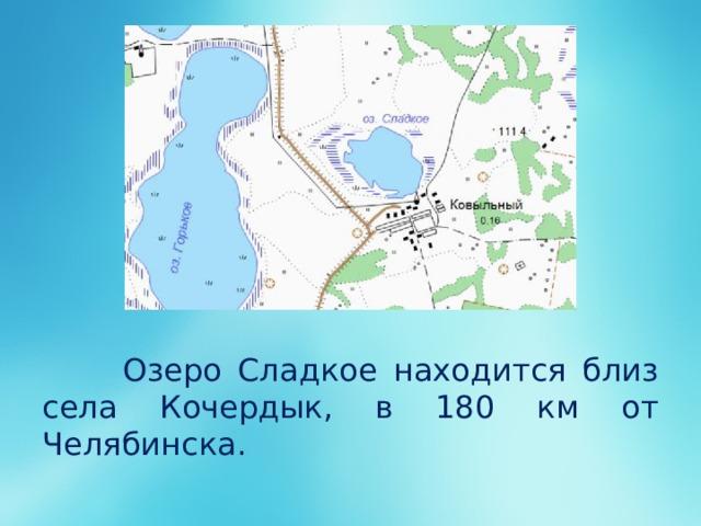 Озеро Сладкое находится близ села Кочердык, в 180 км от Челябинска.