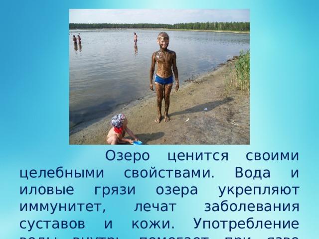 Озеро ценится своими целебными свойствами. Вода и иловые грязи озера укрепляют иммунитет, лечат заболевания суставов и кожи. Употребление воды внутрь помогает при язве желудка.