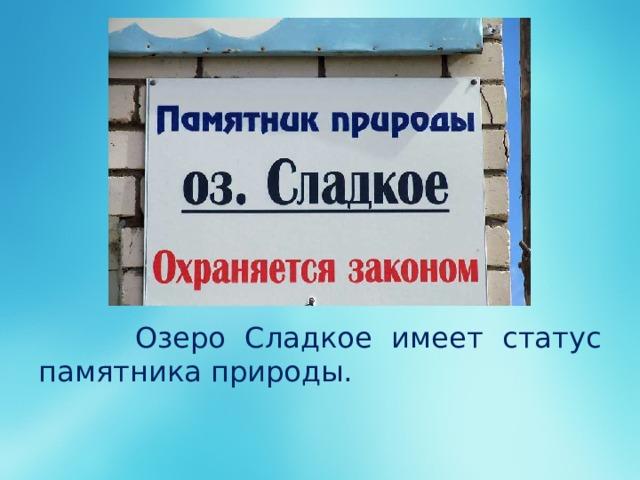 Озеро Сладкое имеет статус памятника природы.