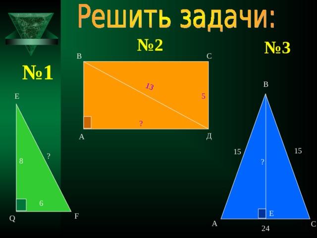 13 № 2 № 3 В С № 1 В 5 Е ? Д А 15 15 ? 8 ? 6 Е F Q А С 24 10