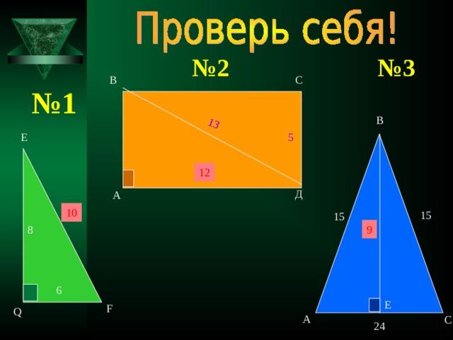 13 № 3 № 2 В С № 1 В Е 5 12 Д А 10 15 15 9 8 6 Е F Q А С 24 10