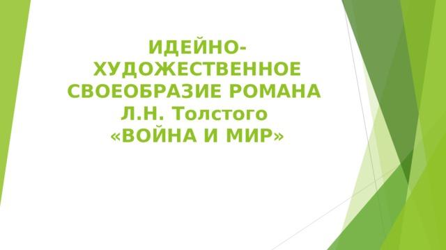 ИДЕЙНО-ХУДОЖЕСТВЕННОЕ СВОЕОБРАЗИЕ РОМАНА  Л.Н. Толстого  «ВОЙНА И МИР»