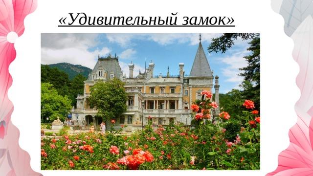 «Удивительный замок»