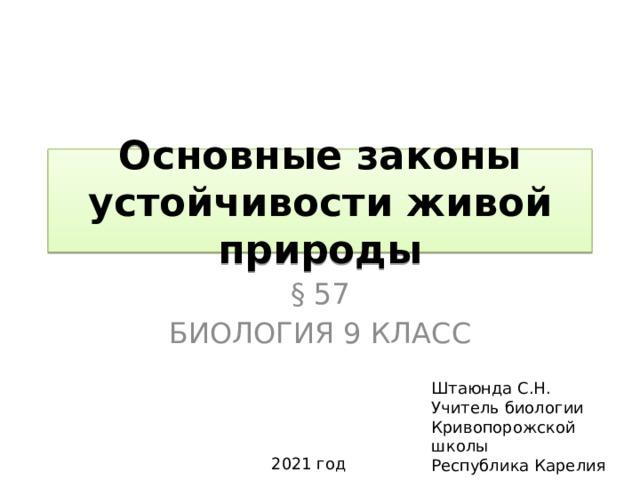 Основные законы устойчивости живой природы § 57 Биология 9 класс Штаюнда С.Н. Учитель биологии Кривопорожской школы Республика Карелия 2021 год