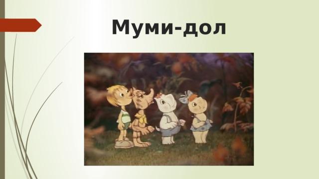 Муми-дол