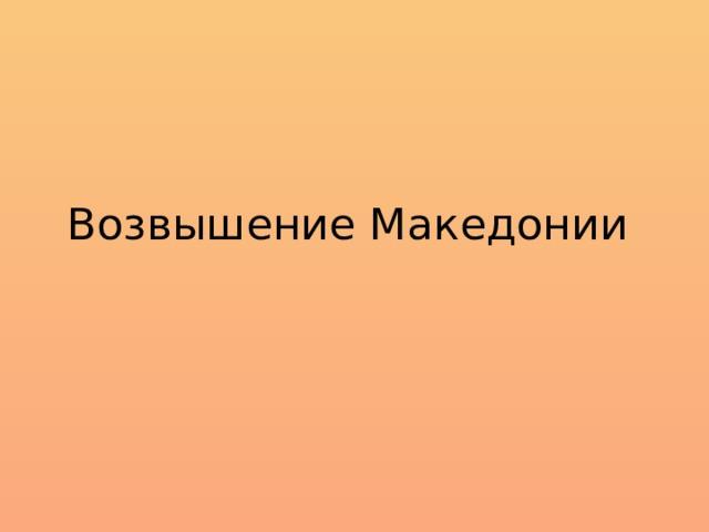 Возвышение Македонии