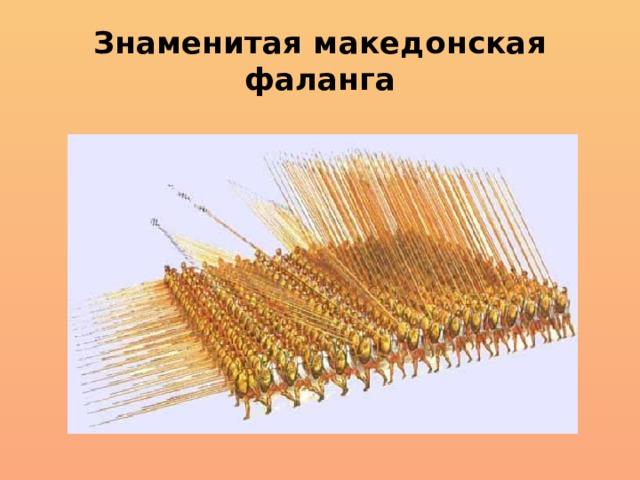 Знаменитая македонская фаланга