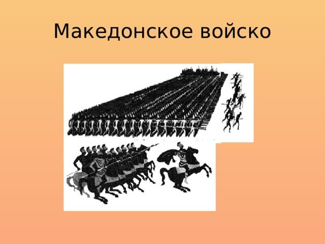 Македонское войско