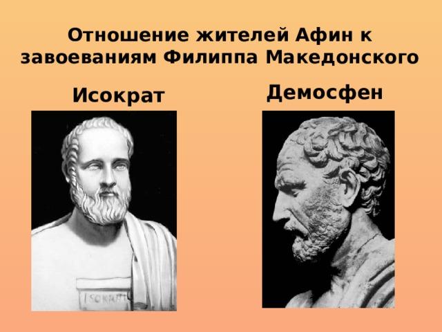 Отношение жителей Афин к завоеваниям Филиппа Македонского Исократ  Демосфен