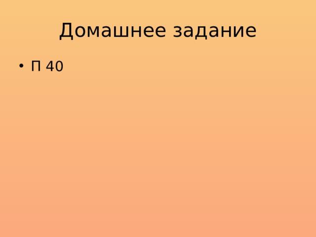 Домашнее задание П 40