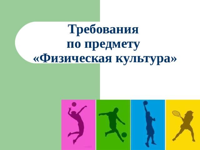Требования  по предмету  «Физическая культура»