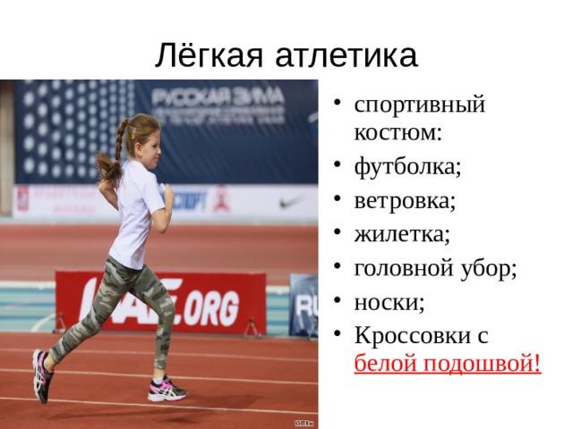 Лёгкая атлетика спортивный костюм: футболка; ветровка; жилетка; головной убор; носки; Кроссовки с  белой подошвой!