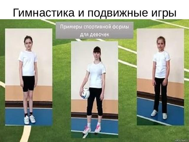 Гимнастика и подвижные игры