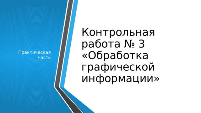 Контрольная работа № 3  «Обработка графической информации» Практическая часть