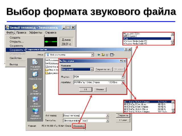 Выбор формата звукового файла ©  Ю.А. Чиркин МОУ СОШ №19 г. Мичуринск, 2009-2010
