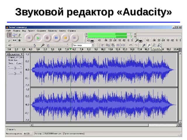 Звуковой редактор « Audacity » ©  Ю.А. Чиркин МОУ СОШ №19 г. Мичуринск, 2009-2010