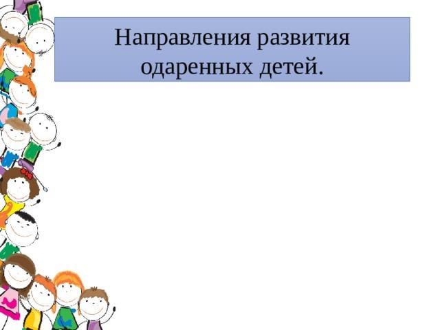 Направления развития одаренных детей.