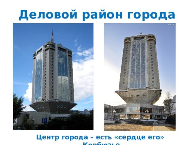 Деловой район города Центр города – есть «сердце его» Корбюзье
