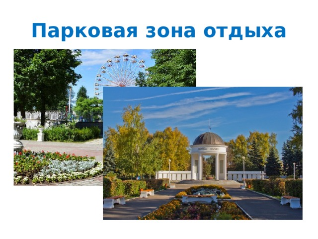 Парковая зона отдыха