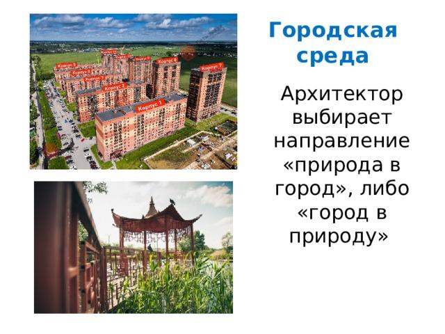 Городская среда Архитектор выбирает направление «природа в город», либо «город в природу»