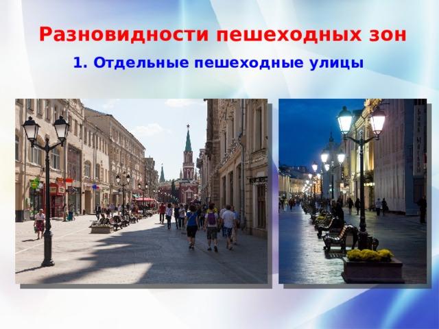 Разновидности пешеходных зон 1. Отдельные пешеходные улицы