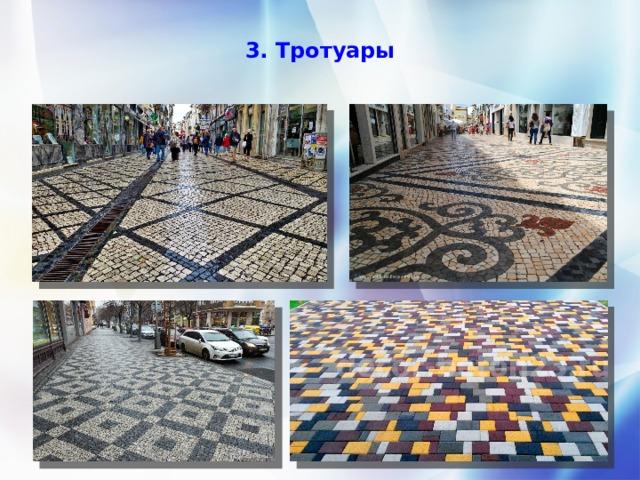 3. Тротуары